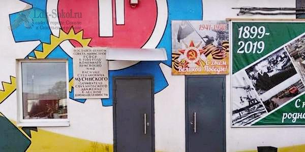 Памятная табличка на проходной ОАО «Солдек»