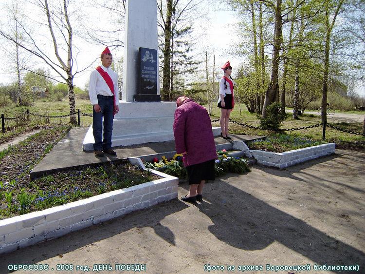 Стела воинам-землякам, погибшим в годы Великой Отечественной войны в д. Обросово