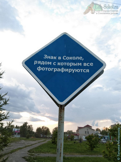 Знак, рядом с которым все фотографируются