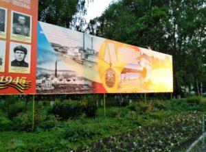 Пионерский сквер в г. Соколе (июль 2020 года)