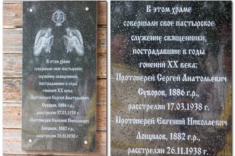 Мемориальная доска в память о репрессированных священниках