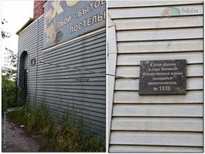 Мемориальная доска на здании по ул. Школьная, 1 город Сокол