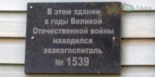 Мемориальная доска на здание по ул. Школьная, 1 город Сокол