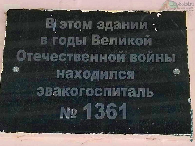 Мемориальная доска на здании Педагогического колледжа