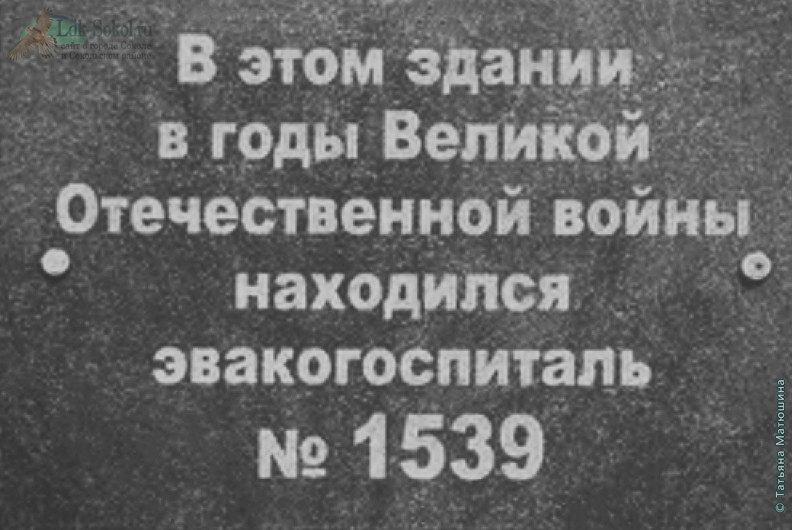 Мемориальная доска на здании школы № 9