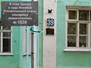 Мемориальная доска на здании школы № 9 в городе Соколе