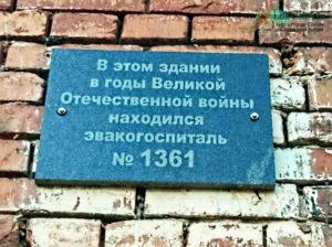 """Мемориальная доска на здании Центра народной культуры """"Сокольский"""""""