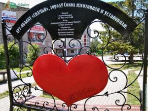 Скамейка влюблённых в городе Соколе