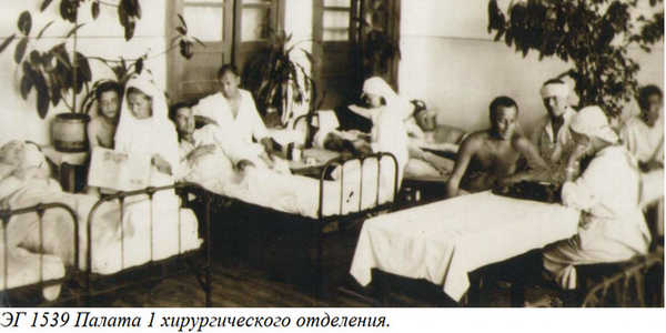 Эвакогоспиталь № 1539 в г. Соколе во время ВОВ