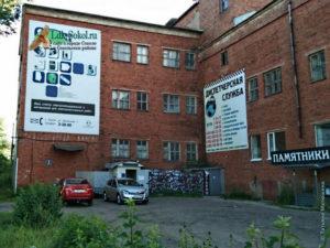В здании школы № 1 в годы ВОВ размещался Эвакогоспиталь № 1539