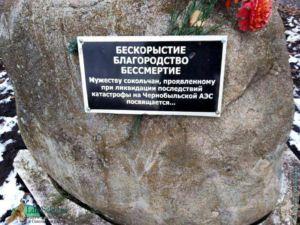 Памятный камень в честь Сокольчан, ликвидаторов аварии на Чернобыльской АЭС