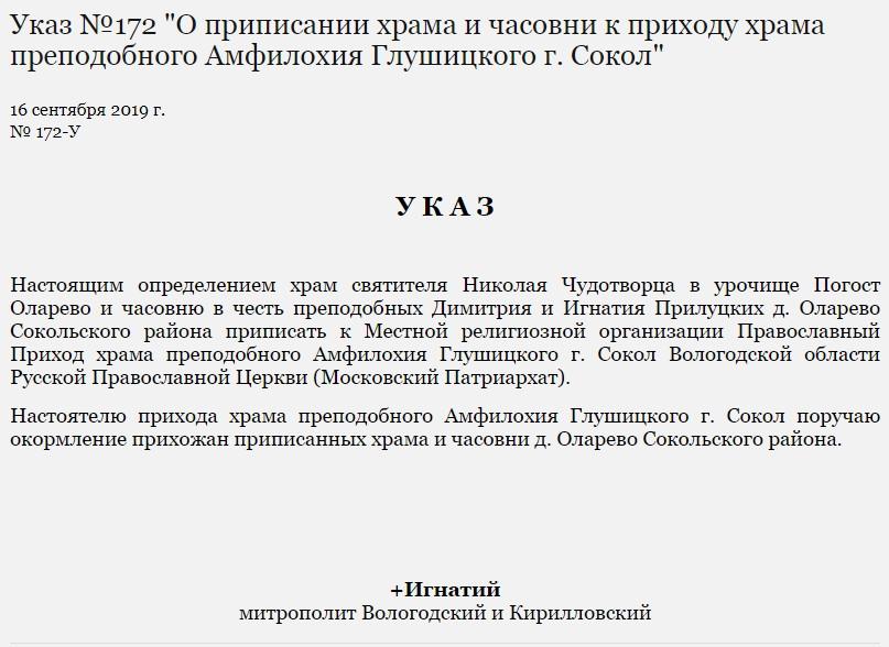 Указ за № 172 от 16 сентября 2019 г.