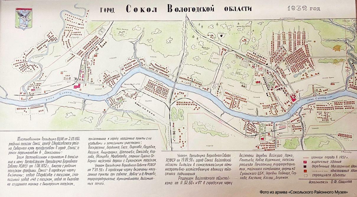 Карта, составленной О.Ф. Лощиловым: Сокол в 1932 году
