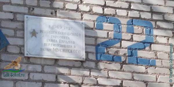 Памятная доска о переименовании ул. Пильной в ул. Мусинского
