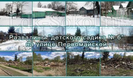 Развалины «Детского садика» на ул. Первомайской