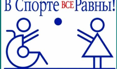 Спортивные соревнования для детей и взрослых