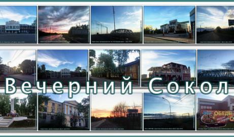 Вечерние прогулки с фотоаппаратом по Соколу